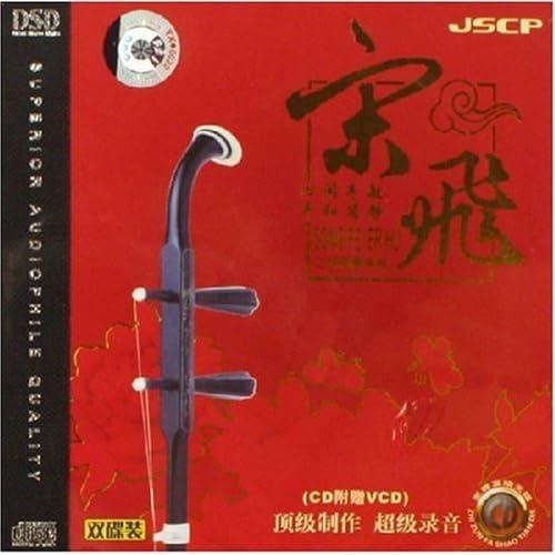 宋飞二胡演奏专辑