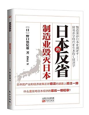 日本的反省:制造业毁灭日本.pdf