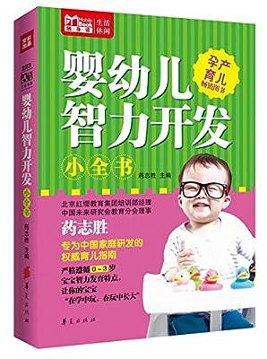 Mbook随身读:婴幼儿智力开发小全书.pdf