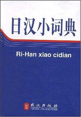 日汉小词典.pdf