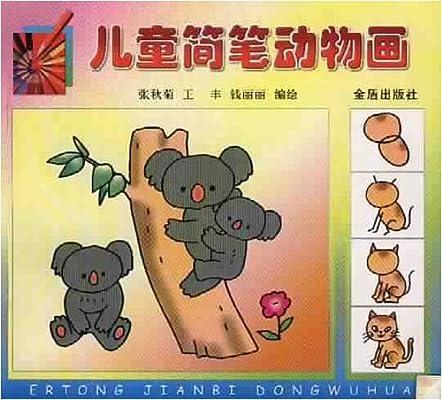 儿童简笔动物画