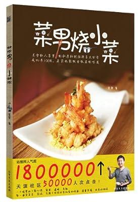 菜男烧小菜.pdf
