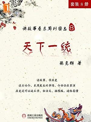 天下一统.pdf