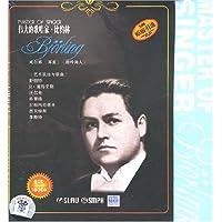 伟大的歌唱家·比约林