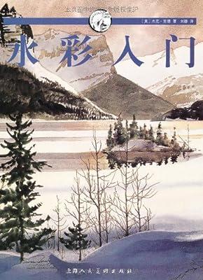 西方经典美术技法译丛:水彩入门.pdf