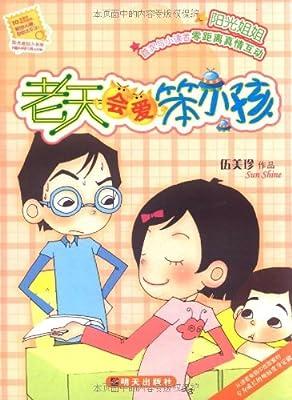 阳光姐姐小书房:老天会爱笨小孩.pdf