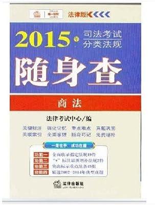 2015年法律版 司法考试分类法规随身查:商法.pdf