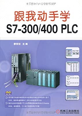 跟我动手学•S7-300/400 PLC.pdf