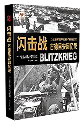 闪击战:古德里安回忆录.pdf