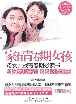 家有青春期女孩:母女共战青春期必读书.pdf