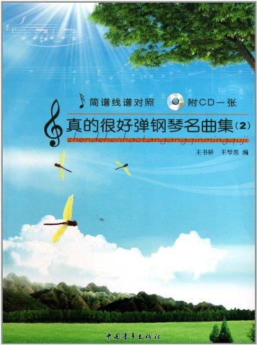 求钢琴曲《小星星》简谱(最简单的那类)   : 2012-06-15 谁有最简