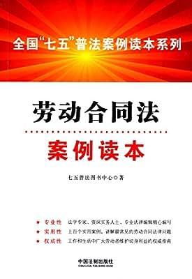 """劳动合同法案例读本·全国""""七五""""普法案例读本系列.pdf"""