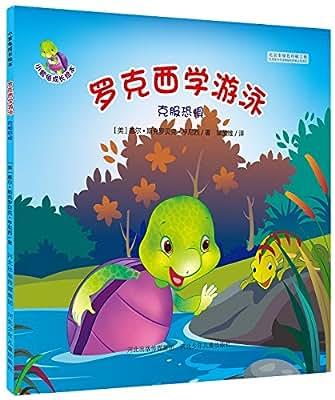 小紫龟成长绘本:罗克西学游泳.pdf