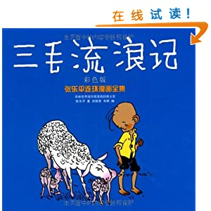 漫画彩色连环画经典译林大系:三毛流浪记(世界夏达四月漫画图片
