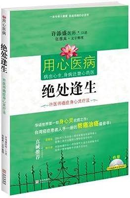 绝处逢生:许医师癌症身心灵疗法.pdf