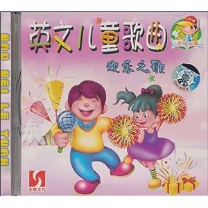 英文儿童歌曲:欢乐之歌(cd光盘1张) [平装]
