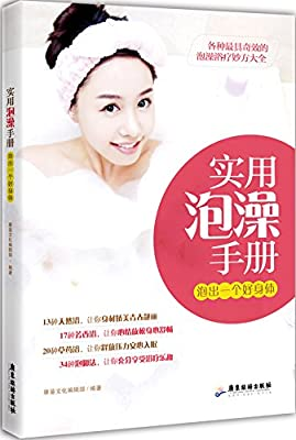 实用泡澡手册:泡出一个好身体.pdf