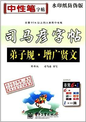 司马彦字帖:弟子规·增广贤文.pdf
