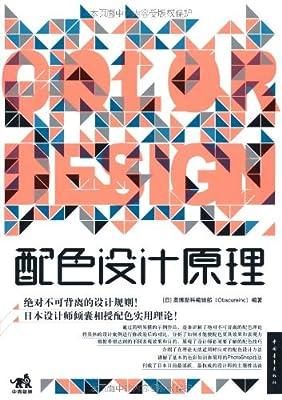 配色设计原理.pdf