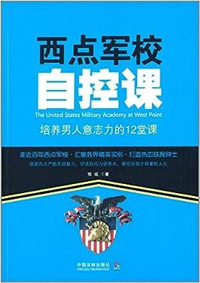 西点军校自控课:培养男人意志力的12堂课.pdf