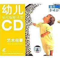 幼儿多元智能开发艺术启蒙:音乐3-4岁