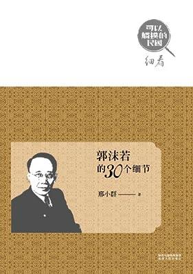 可以触摸的民国•细看:郭沫若的30个细节.pdf