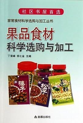 果品食材科学选购与加工/家常食材科学选购与加工丛书.pdf