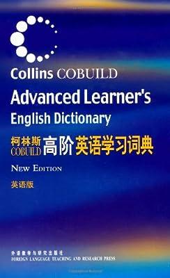 柯林斯高阶英语学习词典.pdf
