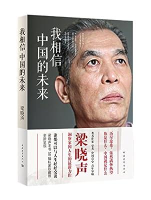 我相信中国的未来.pdf