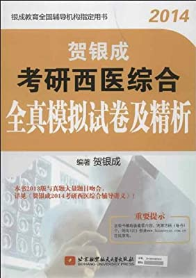 银成教育全国辅导机构指定用书:贺银成考研西医综合全真模拟试卷及精析.pdf
