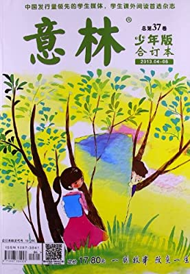 意林少年版合订本.pdf