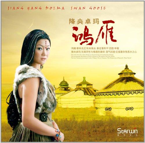 降央卓玛:鸿雁(蓝光cd)