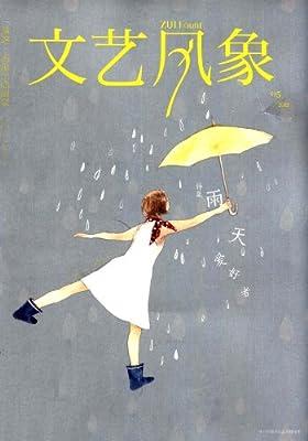 文艺风象.雨天爱好者.pdf