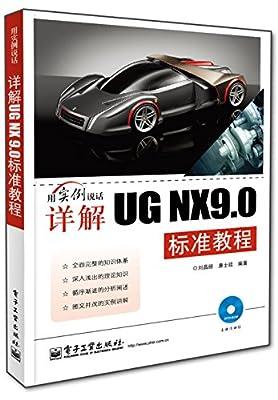 详解UG NX9.0标准教程.pdf