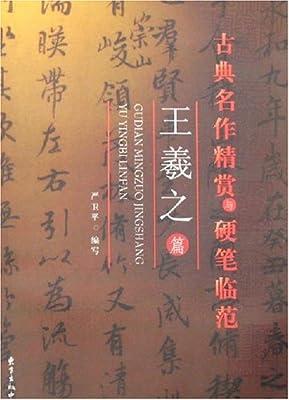古典名作精赏与硬笔临范:王羲之篇.pdf