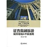 证券集团诉讼国际经验&中国道路