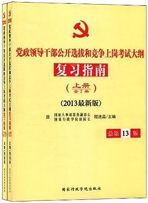 党政领导干部公开选拔和竞争上岗考试大纲复习指南.pdf