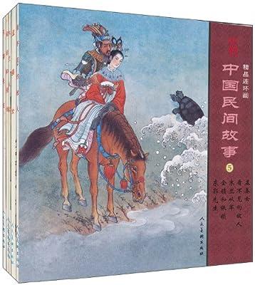 中国民间故事.pdf