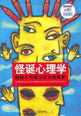 怪诞心理学:揭秘不可思议的日常现象.pdf