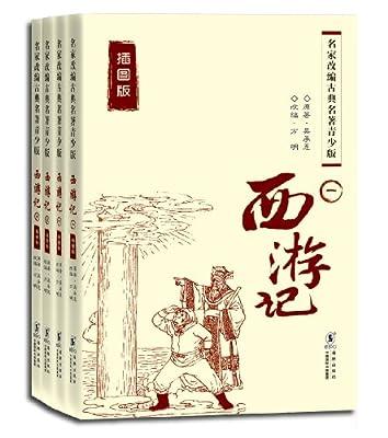 西游记/名家改编古典名著青少版.pdf