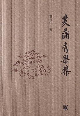 茭蒲青果集.pdf