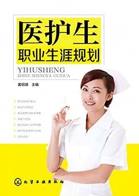 医护生职业生涯规划.pdf