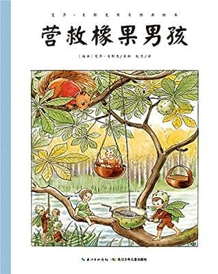 艾莎·贝斯克百年经典绘本:营救橡果男孩.pdf