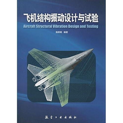 飞机结构振动设计与试验