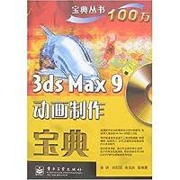 3ds Max 9动画制作宝典