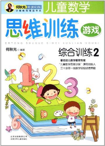 儿童数学思维训练游戏:综合训练2
