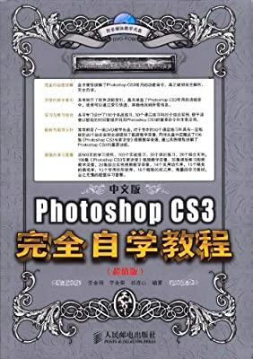 中文版Photoshop CS3完全自学教程.pdf