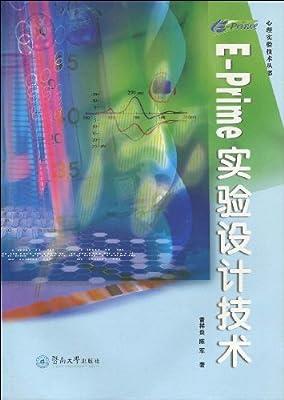 E-Prime实验设计技术.pdf