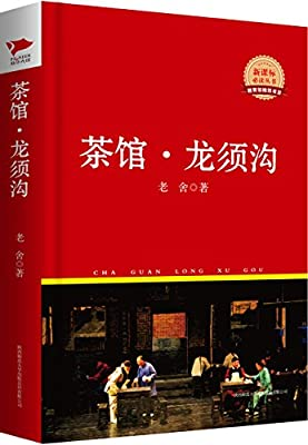 新课标必读丛书:茶馆·龙须沟.pdf