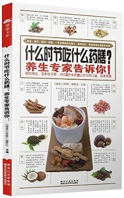 什么时节吃什么药膳?养生专家告诉你!.pdf
